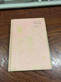 木心全集讲稿系列:文学回忆录 上