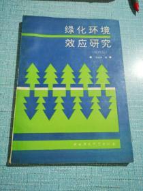 绿化环境效应研究(囯内篇)
