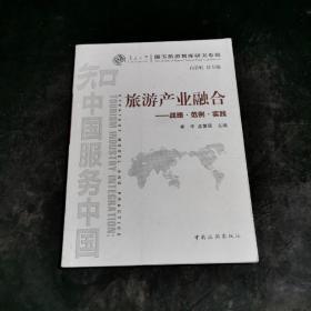 南开大学国家旅游智库研究专辑·旅游产业融合:战略·范例·实践