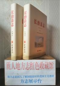 山西省二轮地方志系列丛书---长治市系列---【长治县志】--全2册---虒人荣誉珍藏