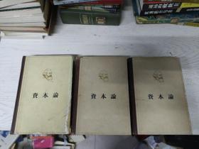 资本论 【精装 全三卷】全3卷