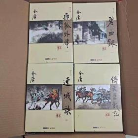 金庸小说全集新修版36册
