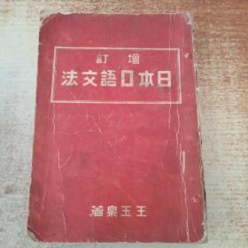 增订日本口语文法 康德十年
