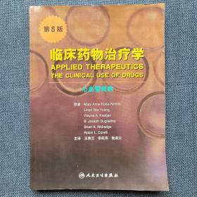 临床药物治疗学(第8版):心血管疾病