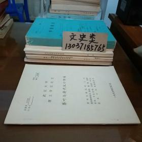 武汉大学 硕士学位论文: 茶叶与清代汉口市场