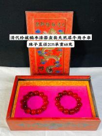 清代珍藏楠木漆器盒装天然犀牛角手串