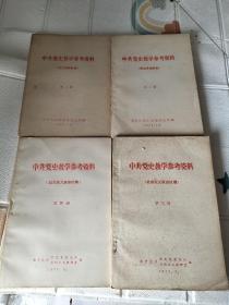 中共党史教学参考资料1.2.4.5合售