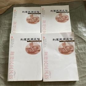 荆楚文化丛书·艺文系列:荆楚民间风俗