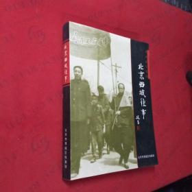 北京西城往事·第二部
