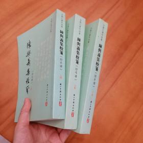 陈与义集校笺(附年谱),(繁体竖排全三册)/