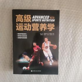 高级运动营养学(第2版)