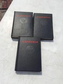 马克思恩格斯全集【第26卷 1-3册、全部一版一印】馆藏未阅