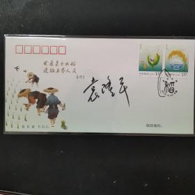 名人墨迹信札,袁隆平签名封,发展杂交水稻 造福世界人民,2013年10月25日亲笔签字