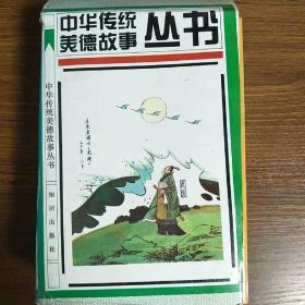 中华传统美德故事丛书