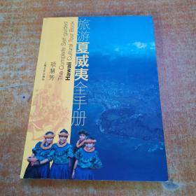 旅游夏威夷全手册
