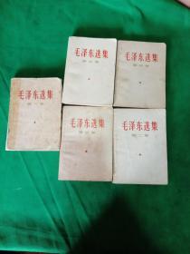 毛泽东选集  1~5集