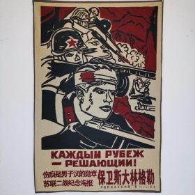 毛主席文革刺绣织锦画红色收藏编号30