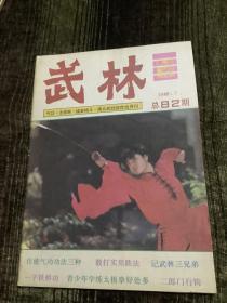 武林 1988 7