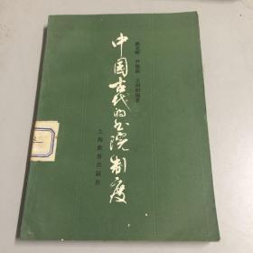 中国古代的书院制度