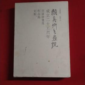 南京颜真卿书画院成立二十五周年 名家书画展 (上下 )