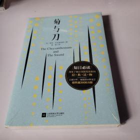 菊与刀(新版)