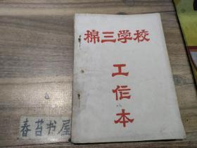 【邯郸市】棉三学校 工作本   空白本