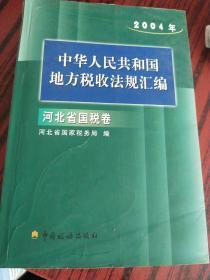 中华人民共和国地方税收法规汇编. 2004年