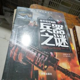 少年探索发现系列:你不可不知的兵器之谜
