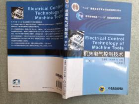 """机床电气控制技术(第5版)/普通高等教育""""十一五""""国家级规划教材有水印,"""