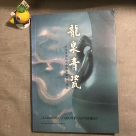 龙泉青瓷:四川省博物馆藏龙泉窑瓷器精品