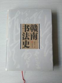 赣南书法史