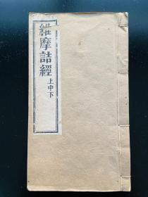 【希见精写刻】《维摩诘所说经》三卷一册全。清康熙三年(1664)鼓山比丘道宗刻本。写刻极精,疏朗秀逸,有明代内府本风貌!不避清讳!开本阔大,原装原封,品相完好。极希见!