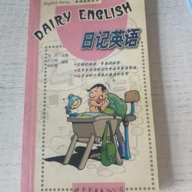 日记英语  英语派对丛书带磁带