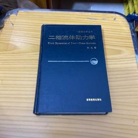 工程力学丛书:二相流体动力学