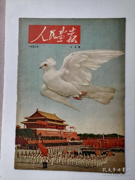 人民画报1952年第10期