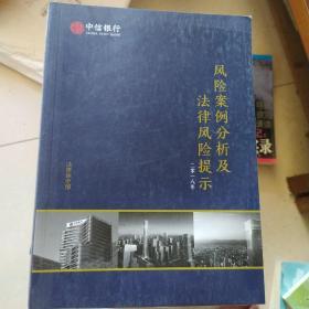 中信银行法律风险提示手册2018