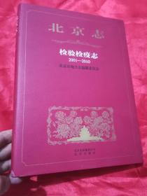 北京志:检验检疫志(2001-2010)  大16开,精装