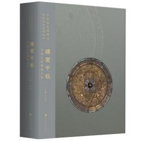镜里千秋:中国古代铜镜文化(中国国家博物馆260余件铜镜类藏品完整、系统呈现)