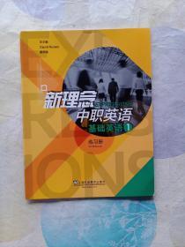 新理念中职英语基础英语1(练习册)