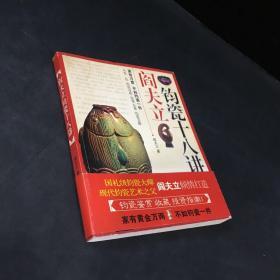 阎立夫钧瓷十八讲(书口有污点)