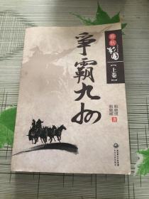 春秋战国:上卷 争霸九州
