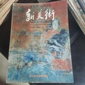 新美术季刊 1990年第3期