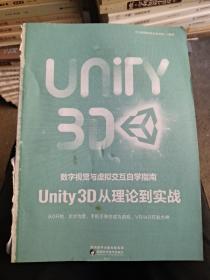 中公教育数字视觉与虚拟交互自学指南:Unity3D从理论到实战