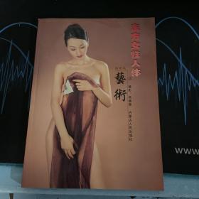 东方女性人体艺术 上