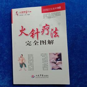 全图解系列丛书:火针疗法完全图解