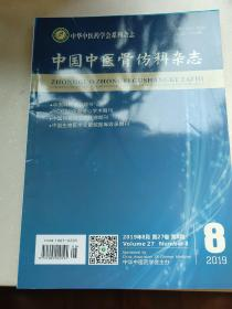 中国中医骨伤科杂志2019年第8期