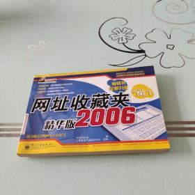 网址收藏夹:精华版2006