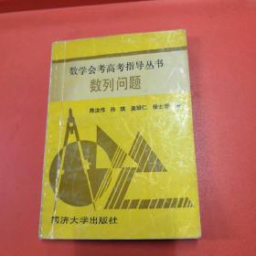 数学会考高考指导丛书一数列问题