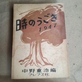 【日文】时のうごき1947
