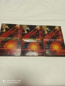 诺查丹玛斯大预言 (上中下)全三册